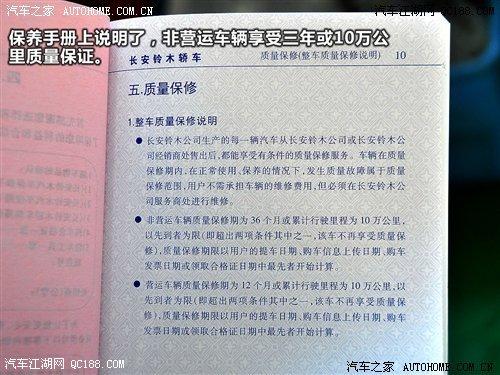 【精图】雨燕保养周期详解