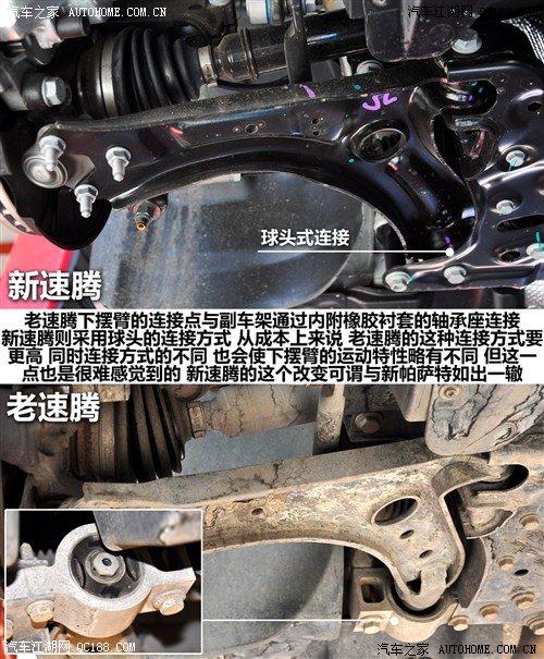 新老速腾都采用钢材质的前副车架,其通过四个点与车身固定,裸露的动力