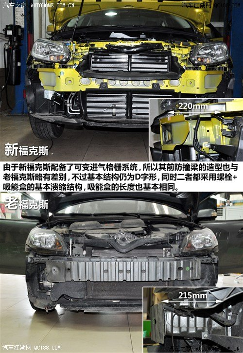 汽车之家 长安福特 福克斯 2012款 两厢 1.6l at风尚型高清图片