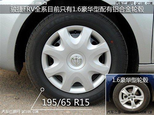 华晨中华中华骏捷FRV车轮轮胎详解高清图片