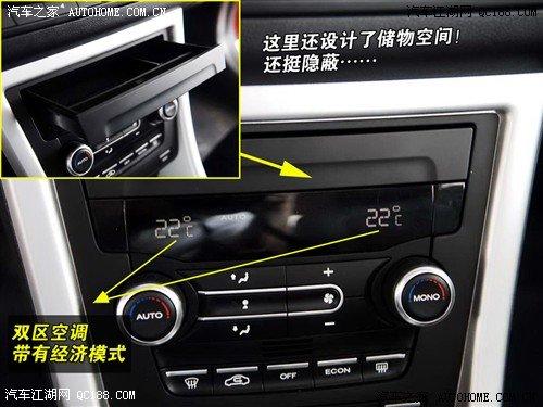 上海汽车荣威550中控方向盘详解