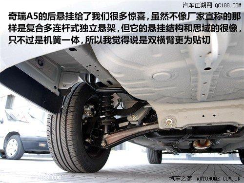 奇瑞A5前后悬架详解 权威评测 奇瑞汽车高清图片