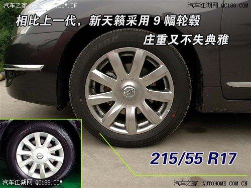 【精图】天籁车轮轮胎详解_权威评测_东风日产_汽车