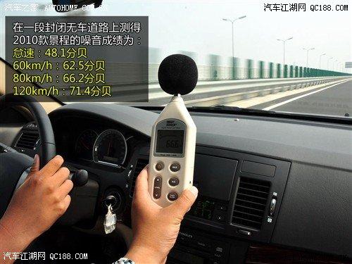 汽车之家 通用雪佛兰 景程 2010款 1.8 豪华版 at高清图片