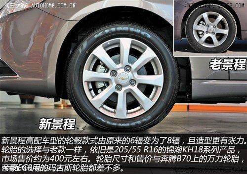 雪佛兰 通用雪佛兰 景程 2013款 1.8 sx豪华版 at高清图片