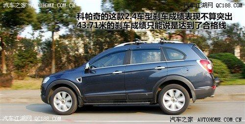 汽车之家 进口雪佛兰 科帕奇 08款 2.4 at 7座豪华型高清图片
