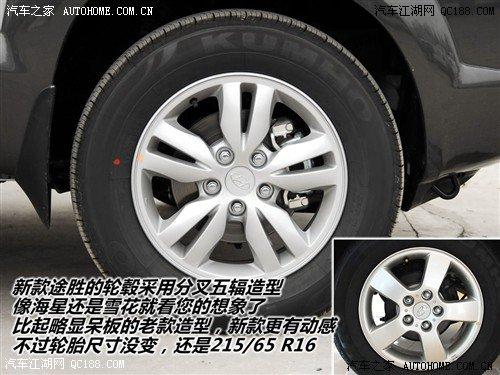 北京现代途胜车轮轮胎详解高清图片