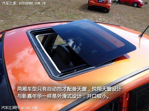 汽车之家 长安汽车 悦翔 2010款 两厢1.5at高清图片