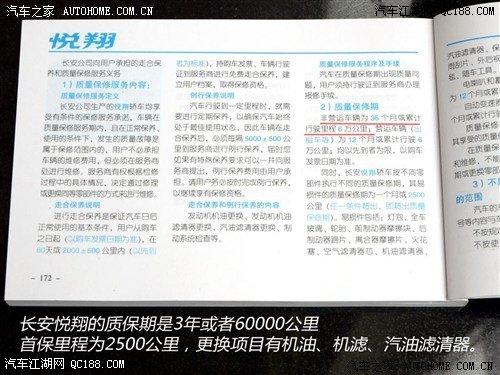 长安汽车 2012款悦翔官方保养周期表 周期 项目 机油 机滤 空气 滤清