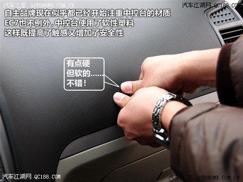 吉利汽车-帝豪ec7中控方向盘