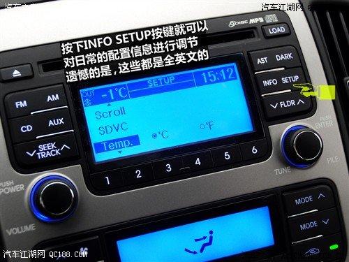 汽车之家 北京现代 现代i30 09款 2.0 手动尊享型