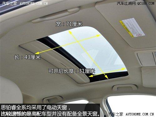 【精图】思铂睿天窗尺寸详解_权威评测_东风本田_汽车