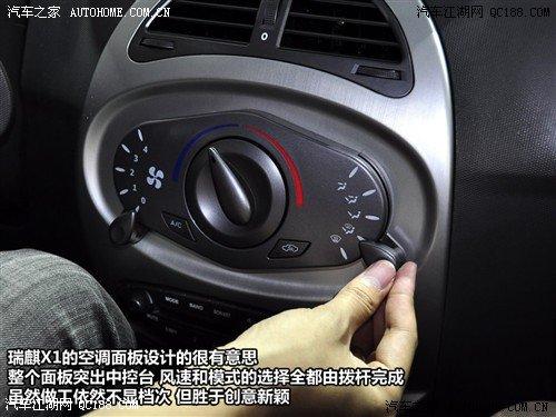 奇瑞汽车奇瑞x1中控方向盘详解