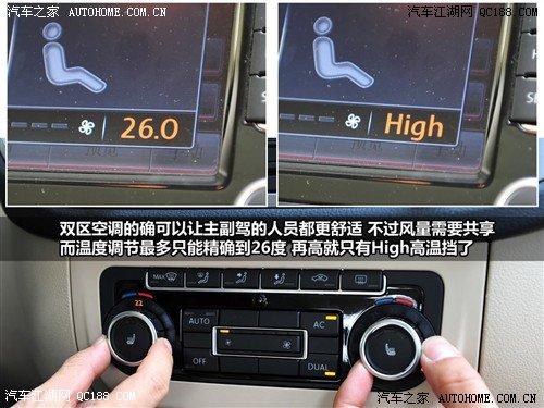 【精图】途观中控方向盘详解_权威评测_上海大众_汽车
