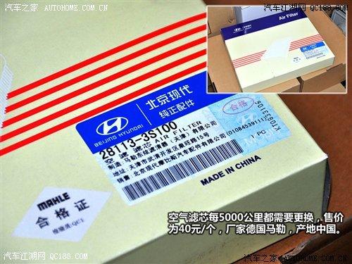 北京现代瑞纳车型保养配件价格表-瑞纳保养费用详解 权威评测 北京现高清图片