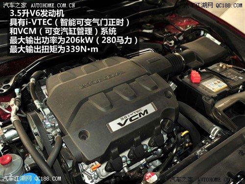 汽车之家 广汽本田 歌诗图 2011款 3.5 旗舰版