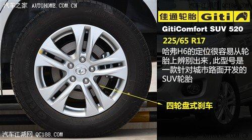 【精图】哈弗h6车轮轮胎详解