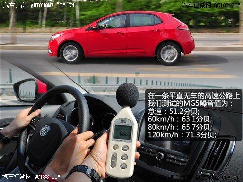 上海汽车mg5噪音详解