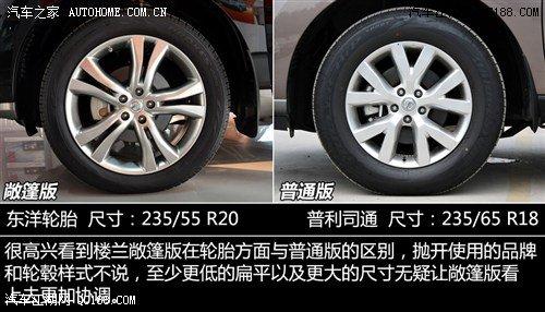 日产(进口)-楼兰(海外)车轮轮胎