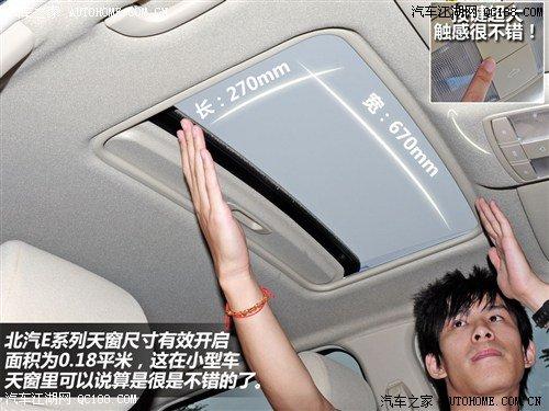【精图】北京汽车e系列天窗尺寸详解_权威评测_北京厂