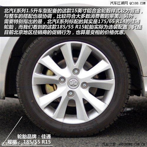 车轮根e���!�.���/_北京汽车制造厂北京汽车e系列车轮轮胎详解