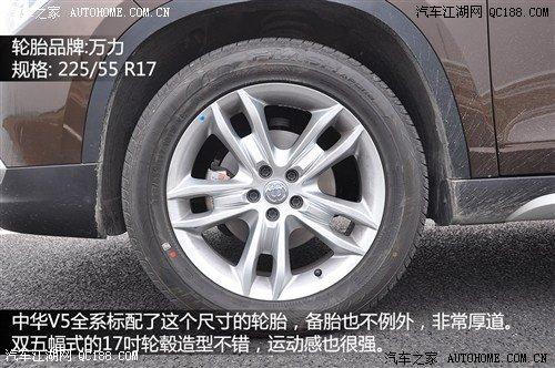 华晨中华中华V5车轮轮胎详解高清图片