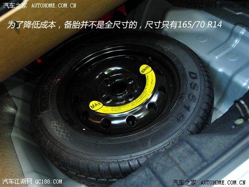 长安汽车-悦翔v3车轮轮胎