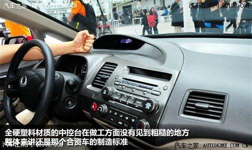 东风本田-思铭中控方向盘