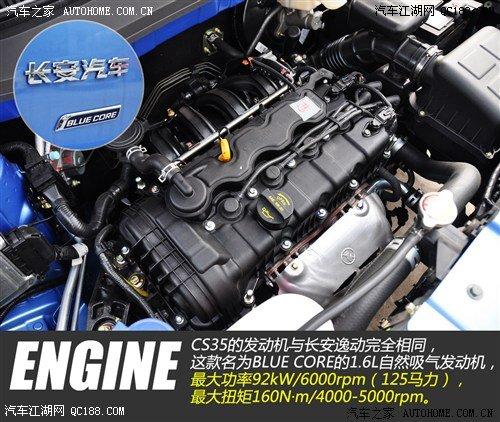 长安CS35动力系统详解 权威评测 长安汽车高清图片