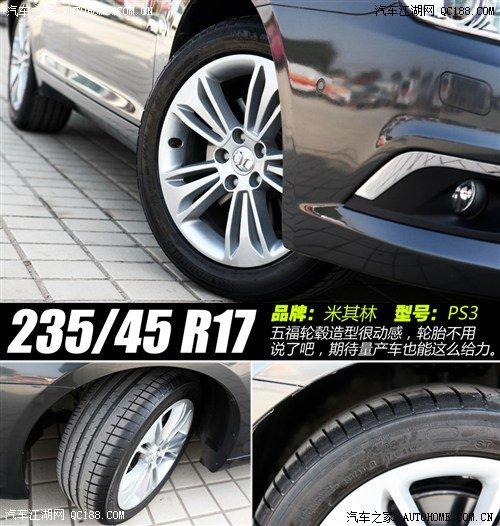 北京汽车绅宝d70车轮轮胎详解