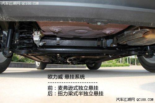 长安汽车欧力威悬挂系统详解图片