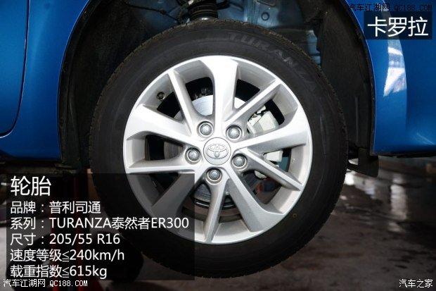 一汽丰田卡罗拉车轮轮胎详解