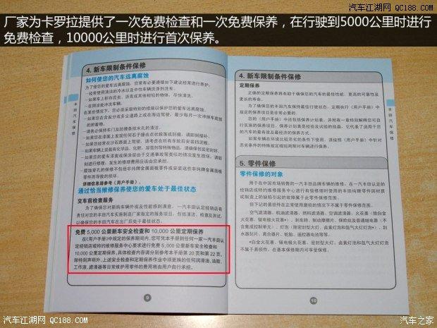 一汽丰田 卡罗拉 2014款 1.6l 手动gl