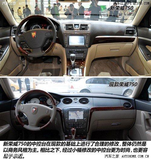 上海汽车荣威750中控方向盘详解polo怎么是鼓刹图片