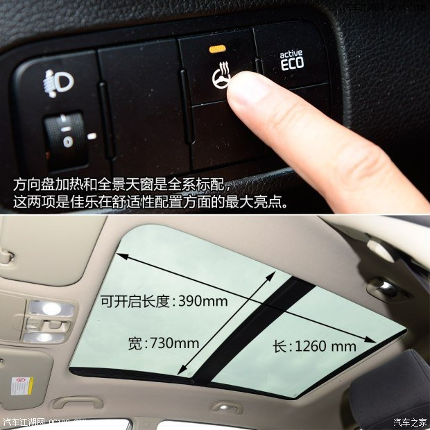 配置方面,起亚佳乐的全景天窗和方向盘加热是全系标配,这在高清图片