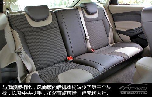 相比旗舰型,风尚版的后排座椅省略了第三个头枕,以及中央扶手.