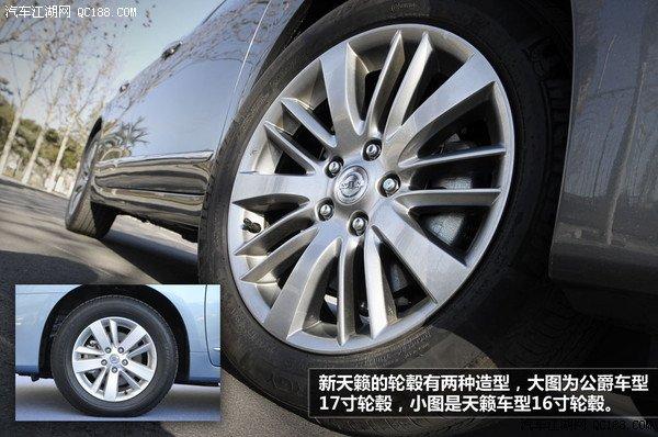 【精图】天籁轮胎规格详解_权威评测_东风日产_汽车
