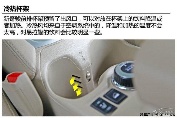 奇骏其他配置详解 权威评测 东风日产高清图片