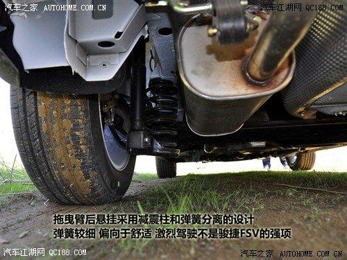 华晨中华中华骏捷FSV前后悬架详解高清图片