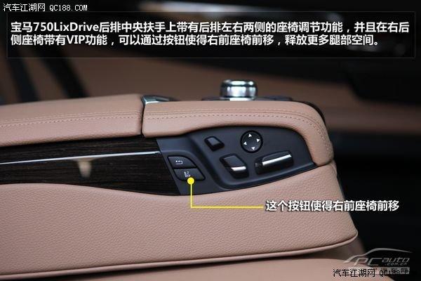 宝马750li xdrive的后排座椅更为舒适,在后排座椅中央扶手收起后