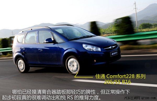 和悦RS轮胎规格详解 权威评测 江淮汽车高清图片