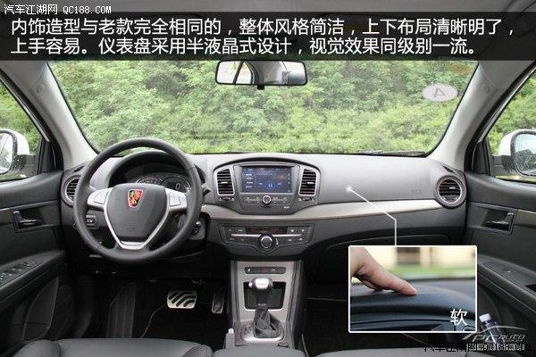 上海汽车荣威350车舱布局详解高清图片