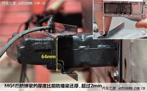 上海汽车MG6防撞梁详解高清图片