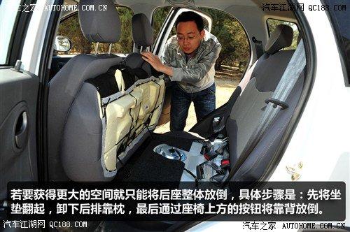 奇瑞汽车奇瑞X1后备厢详解高清图片
