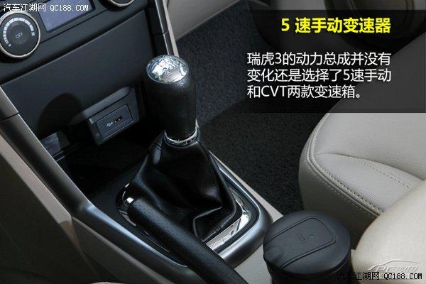 瑞虎3使用的5速手动变速箱并不是新鲜面孔