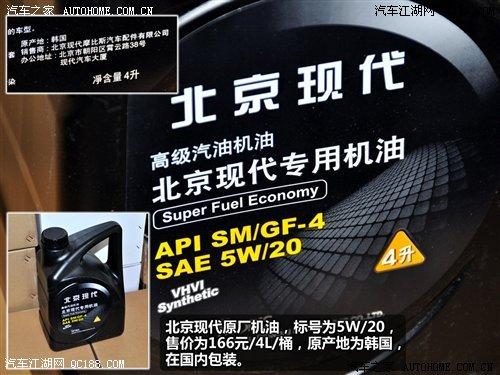 北京现代ix35 >> 车型详解   配件名称 配件价格(元) 工时费(元) 机油