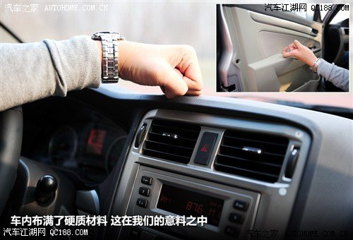 奇瑞汽车瑞麒g3中控方向盘详解