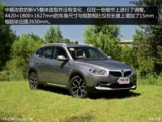 华晨中华中华V5车身尺寸详解高清图片
