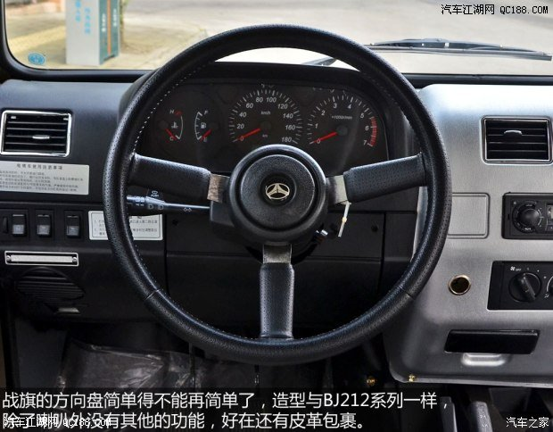 战旗中控方向盘详解 权威评测 北京汽车制造厂高清图片