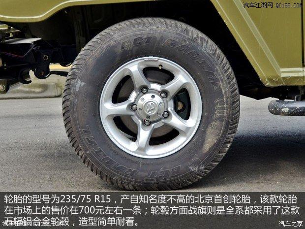 战旗车轮轮胎详解 权威评测 北京汽车制造厂高清图片